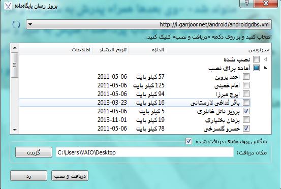 saaghar-win-database-updater